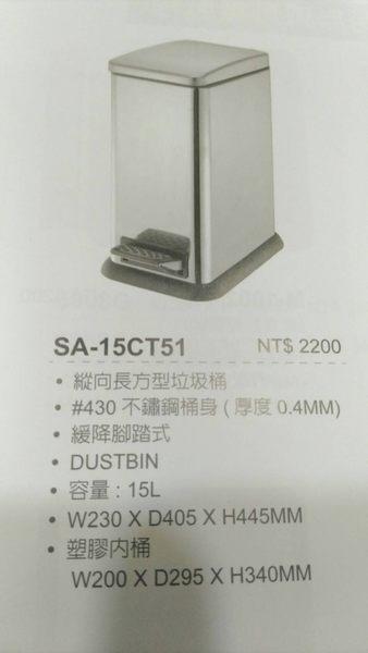 day&day 縱向長方型垃圾桶15L SA-15CT51