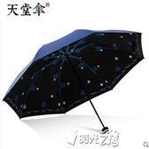晴雨傘天堂傘太陽傘防曬防紫外線遮陽傘超輕晴雨兩用傘折疊 時光之旅