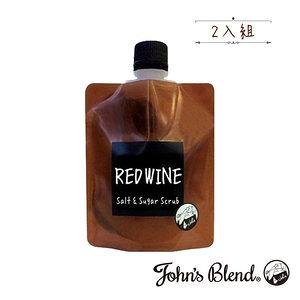 日本John s Blend去角質-2入組(四種香味)紅酒-2入