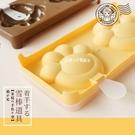 【發現好貨】夏日冰涼新品可愛熊掌冰格冰棒...