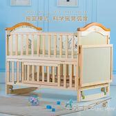 睿寶嬰兒床拼接大床實木無漆寶寶bb床搖籃床多功能兒童新生兒大床 艾莎嚴選YYJ