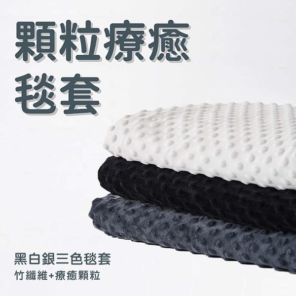 Gütnap 顆粒療癒毯套 (擁抱毯專用)【obis】