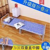 折疊床 一米折疊床雙人床午休床陪護床辦公室白領午睡木 【四月特惠】 LX