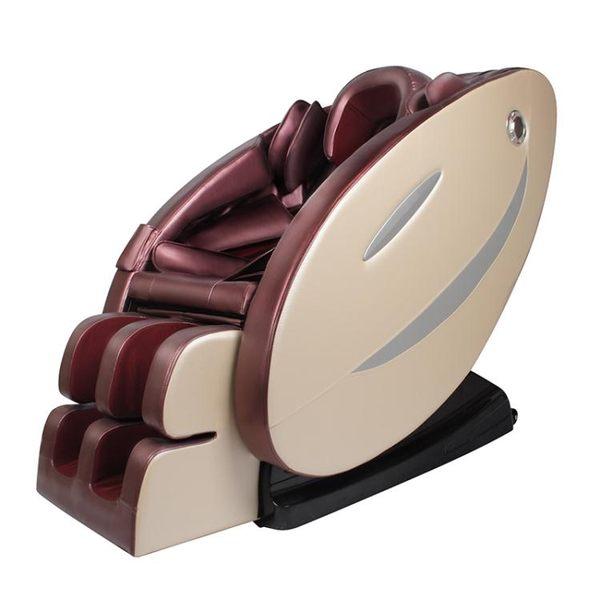 按摩椅全身家用全自動按摩沙發零重力多功能太空艙智慧老人按摩器   極客玩家  ATF