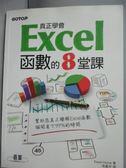【書寶二手書T1/電腦_XFM】真正學會Excel函數的8堂課_Excel Home
