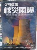挖寶二手片-O04-007-正版DVD-電影【G密檔案核災風爆】-烏爾里克福克茲 湯瑪斯薩兒巴赫 瑪提斯柯柏
