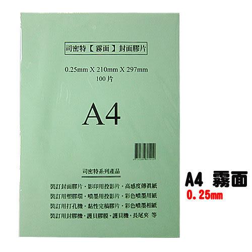 [奇奇文具]【司密特 SCHMIDT 霧面膠片】0.25mm A4 霧面 (100入) (裝訂用封面膠片)