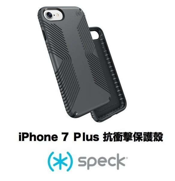 Speck iPhone 7 Plus 5.5吋四角加壓 抗衝擊保護殼 黑色