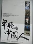 【書寶二手書T8/政治_OOK】卑賤的中國人_余杰