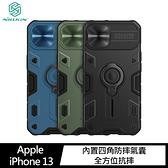 NILLKIN Apple iPhone 13 黑犀保護殼(金屬蓋款) 防摔+鏡頭防護+隱形支架 保護套