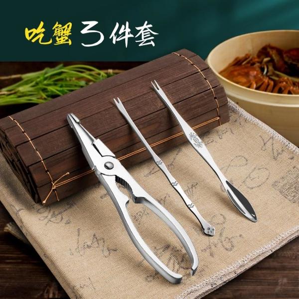 吃蟹工具 吃螃蟹工具三件套裝八食蟹夾子大閘蟹鉗夾神器家用剝蟹簽叉3件套