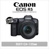 現貨 Canon 佳能 EOS R5 + RF 24-105mm 8K 公司貨【回函禮~10/31+可刷卡】薪創數位