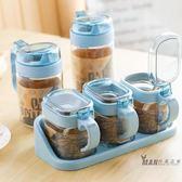 (中秋大放價)調料收納盒 廚房用品味精佐料瓶家用玻璃收納調料盒子油鹽罐調味罐瓶組合套裝