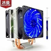 CPU散熱器冰曼 2熱管CPU散熱器靜音英特爾1150AMD1151台式機電腦CPU風扇775 嬡孕哺