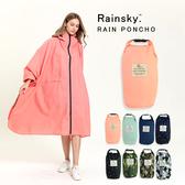 【RainSKY】飛鼠袖斗篷-雨衣/風衣 大衣 長版雨衣 迷彩雨衣 連身雨衣 輕便雨衣 超輕雨衣 日韓雨衣