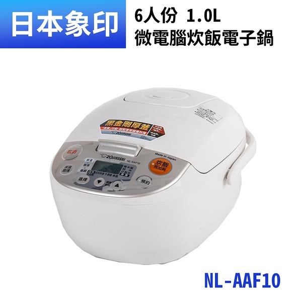 象印-微電腦電子鍋-6人份NL-AAF10