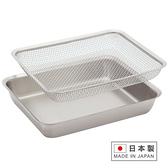 【有元葉子la base】日本製 304不鏽鋼長型調理碗/過濾網/調理盤(兩件組)
