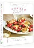 水果輕食主義:沙拉、料理、甜點、調飲,89個健康又優雅的餐桌果食提案