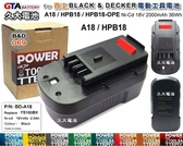 ✚久大電池❚ 百工 BLACK & DECKER 電動工具電池 A18 HPB18 18V 2000mAh