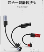 轉接頭 小米8耳機轉接頭type-c轉3.5mm介面數據線mix2s轉換器9八se青春版充電聽歌 3C公社