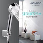 九牧淋浴花灑噴頭 增壓手持熱水器淋雨套裝浴室蓮蓬頭淋浴『極有家』
