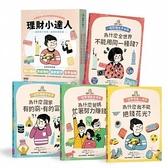 理財小達人系列1-4(四冊合售)