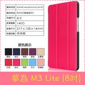 【萌萌噠】華為 HUAWEI MediaPad M3 Lite (8吋) 卡斯特紋 三折支架保護套 類皮紋側翻皮套 平板套