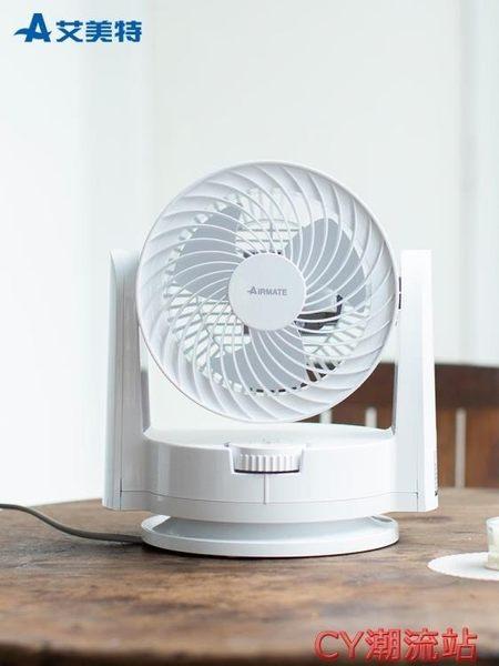 台式風扇 艾美特空氣循環扇 家用小型台式電風扇靜音渦輪對流搖頭扇CA15-X1JD CY潮流站