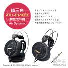 【配件王】日本代購 一年保固 鐵三角 ATH-AD2000X Air Dynamic 開放式耳機