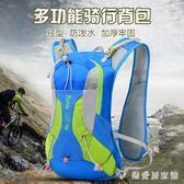 專業戶外越野跑步登山裝備超輕貼身雙肩背包騎山地自行車水袋 QG30814『樂愛居家館』