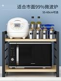 微波爐置物架 廚房置物架臺面微波爐架烤箱支架家用桌面雙層收納多功能一體架子