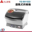 【信源電器】元山迴風式烘碗機 YS-9911DD / YS9911DD