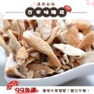【免運】漬然本味古早味陳皮 (80g/包)*3包 (郵局便利包) 【合迷雅好物超級商城】