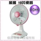 【信源】全新~10吋〞風騰桌扇《FT-1001》*台灣製造*線上刷卡*免運費*