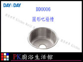 ?PK廚浴生活館 實體店面?DAY&DAY 日日 不鏽鋼廚房配件 DD0006 圓形吧檯槽 單槽 水槽