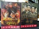 挖寶二手片-C01--正版DVD-華語【赤壁 1+2 套裝系列2部合售】-(直購價)海報是影印