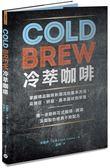 Cold Brew冷萃咖啡:掌握精品咖啡新潮流的基本方法,從挑豆、研磨、基本器材到萃取..