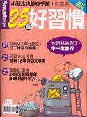 Smart智富特刊:小薪水也能存千萬,你需要25個好習慣(2019修訂版)