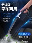 車載吸塵器汽車內專用強力大功率無線充電車用小型手持式車家兩用 港仔會社