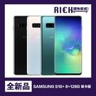 【全新】SAMSUNG S10+ 三星 sumsung 6.4吋 8G+128G 單卡版 保固一年