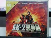 影音專賣店-V23-009-正版VCD*電影【SK2惡夢島】-