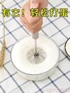 打蛋器 打蛋器非電動家用迷你型半自動打蛋器手動奶油打發器打雞蛋攪拌器 suger