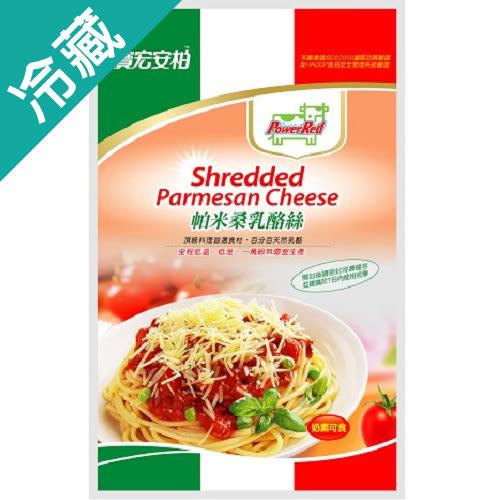 寶宏安柏帕米桑乳酪絲200g【愛買冷藏】