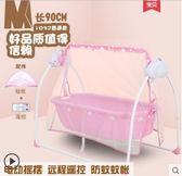 嬰兒床電動搖籃搖床自動多功能搖搖床新生兒寶寶bb床便攜式 igo 樂活生活館