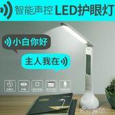 LED聲控檯燈臥室床頭智慧語音充電檯燈小夜燈igo 港仔會社