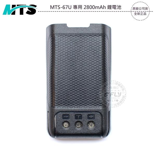 《飛翔無線3C》MTS MTS-67U 專用 2300mAh 鋰電池│公司貨│7.4V 長時待機