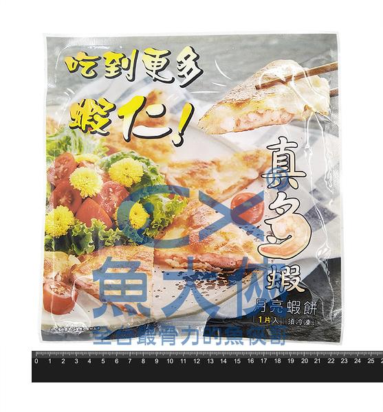 1F6A【魚大俠】FF370真多蝦月亮蝦餅(240g±5%/片)#真多
