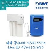 【BWT德國倍世】SLIM RO 生飲水淨水器+加熱器【送全省免費安裝】