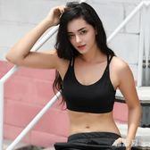 運動內衣 運動內衣女防震跑步聚攏定型美背瑜伽運動文胸背心式專業健身bra LN7386 【雅居屋】