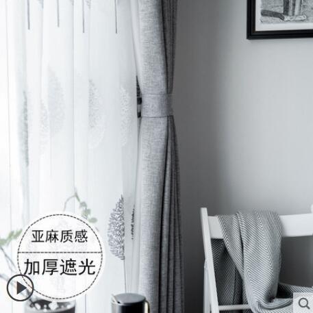 純色棉麻風窗簾布料亞麻風現代簡約定製成品窗簾紗客廳遮光布臥室
